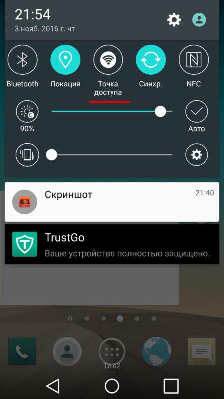 Пргограмма Для Включения Точки Доступа Андроид