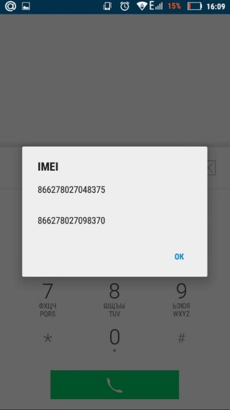 как можно найти имей код телефона