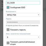 Имя сети и пароль точки доступа Wi-fi