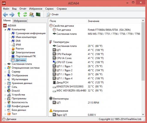 Интерфейс AIDA64