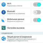 Настройка сетевых подключений Андроид