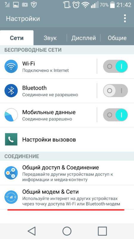 Как Настроить Android Точку Доступа
