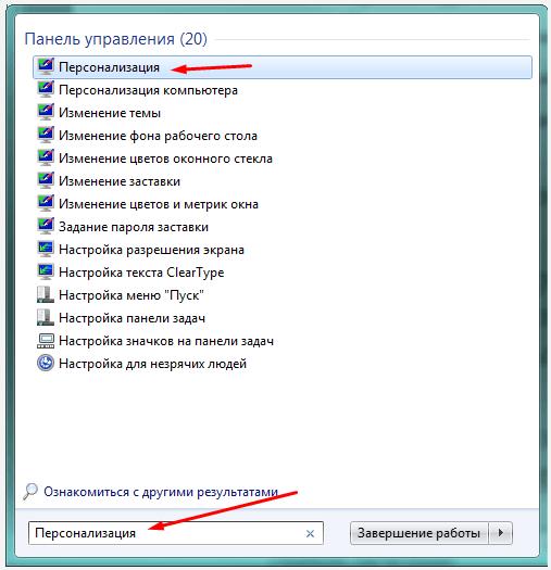 Поисковик Windows