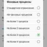 «Параметры разработчика» - 7