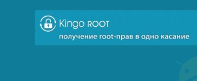 Приложение Kingo Root Android