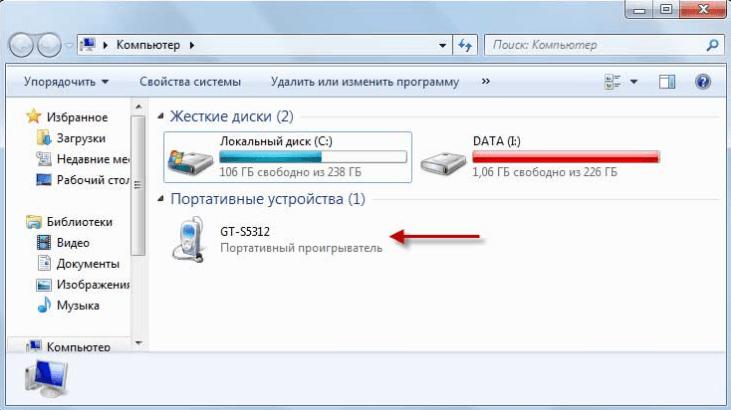 Проводник компьютера