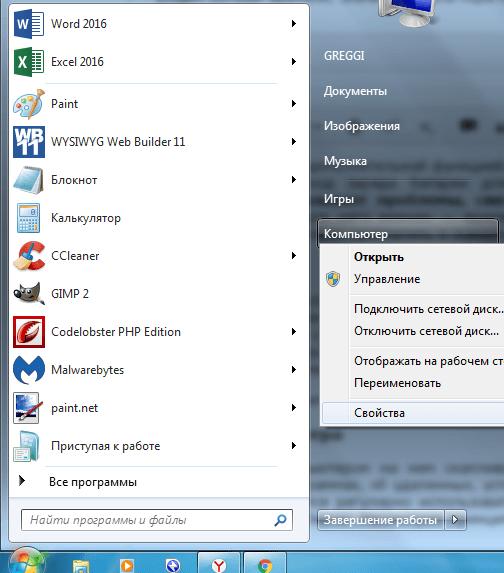 Как сделать чтобы windows 7 не выключался  76