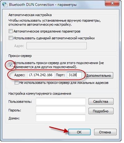 Параметры Bluetooth DUN Connection