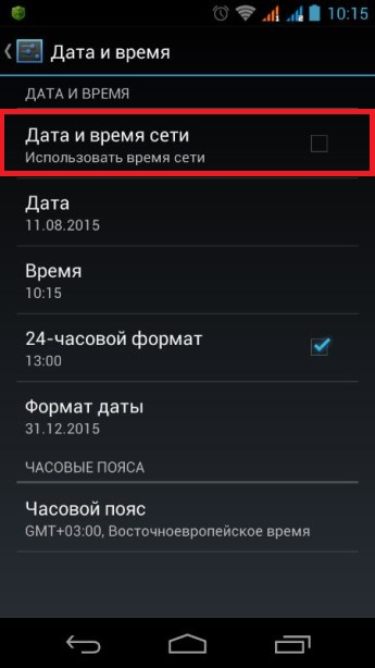 Настройки даты и времени на Android