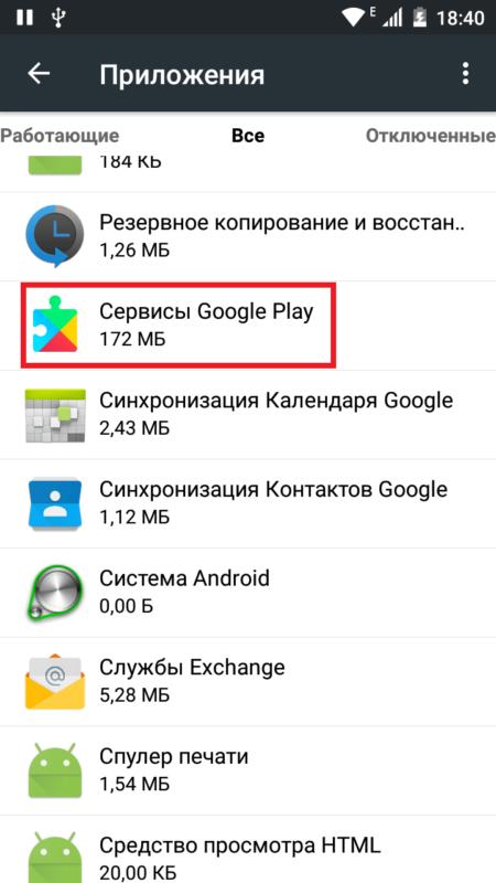 Сервисы Google Play в списке приложений