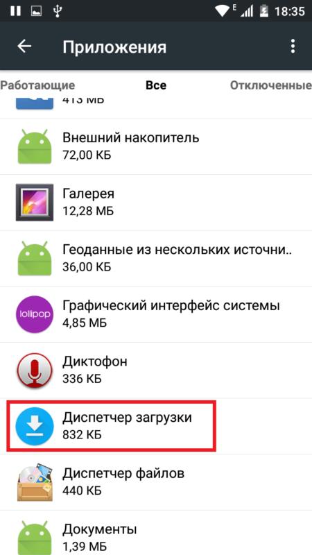 Диспетчер загрузки в списке приложений
