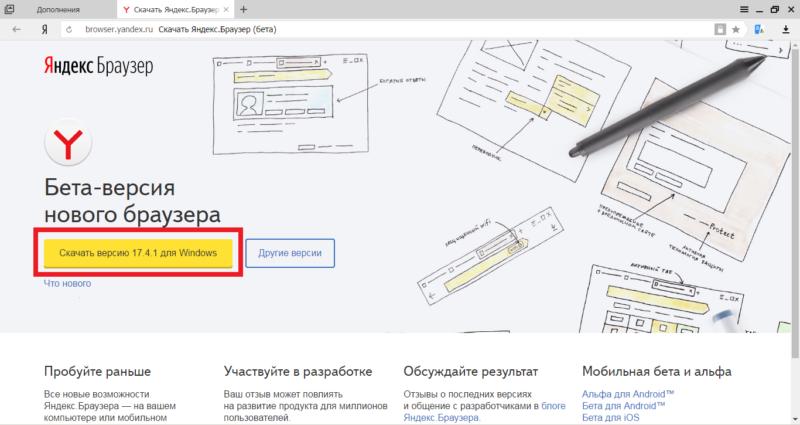 Окно загрузки бета-версии