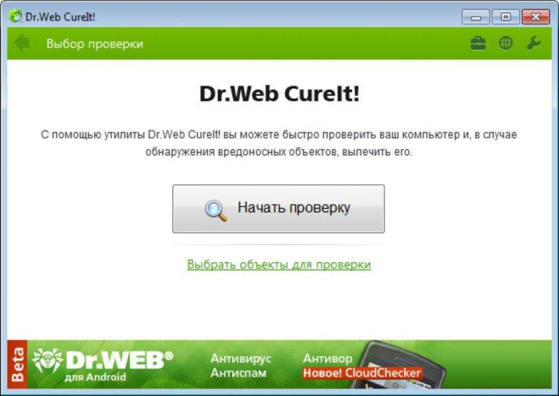 Главное окно программы Dr.Web Cure IT