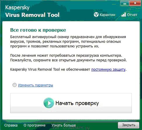 Главное окно программы Kaspersky Virus Removal Tool