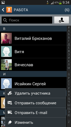 Скриншот опций для групп