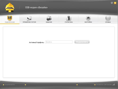 Главное окно приложения USB-модема от Билайн
