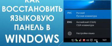 Как восстановить языковую панель в Windows