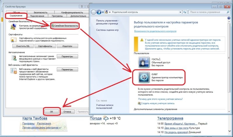 Установить пользователя браузера