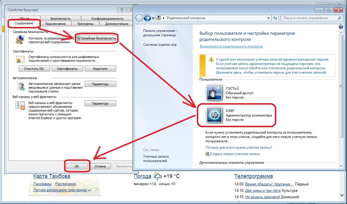 Как сделать пароль на браузер 119