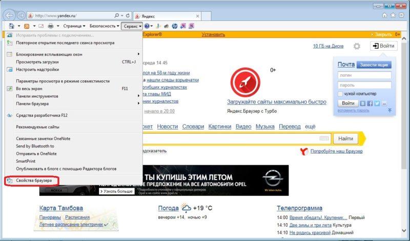Раздел «Сервис» в верхней панели браузера