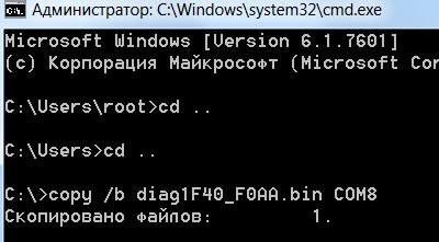 Windows сообщила об успешном переносе diag1F40_F0AA.bin