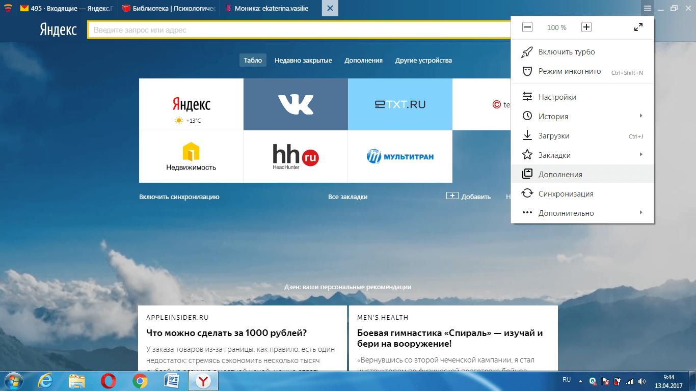 Как поставить пароль на браузер: Яндекс, Google 1