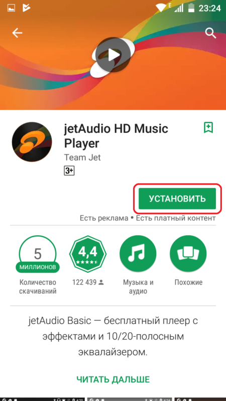 JetAudio в Play Market