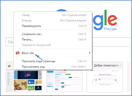 blocksite для google chrome