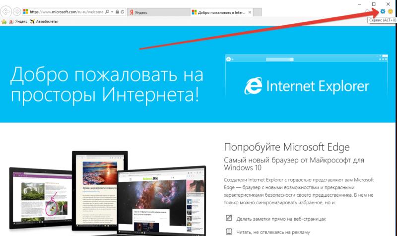 Для доступа к настройкам Internet Explorer требуется нажать на клавиатуре комбинацию клавиш Alt+X