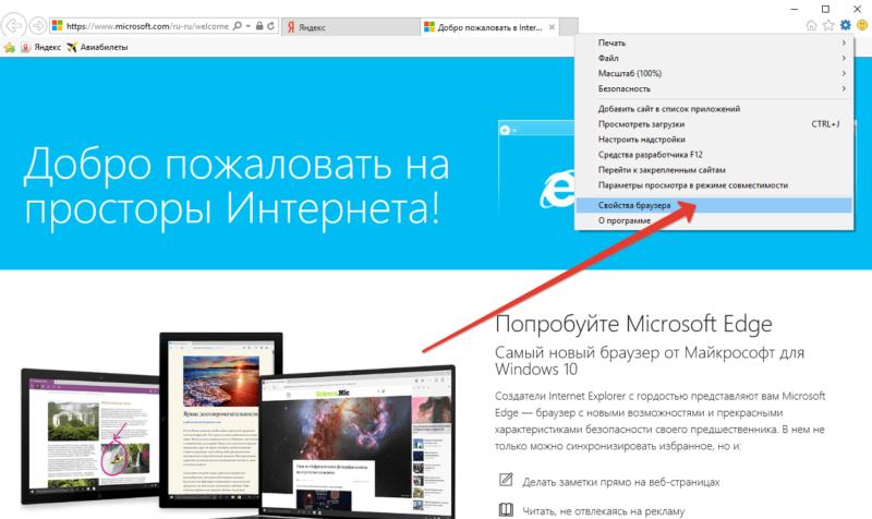 Для вызова структуры вкладок со свойствами Internet Explorer