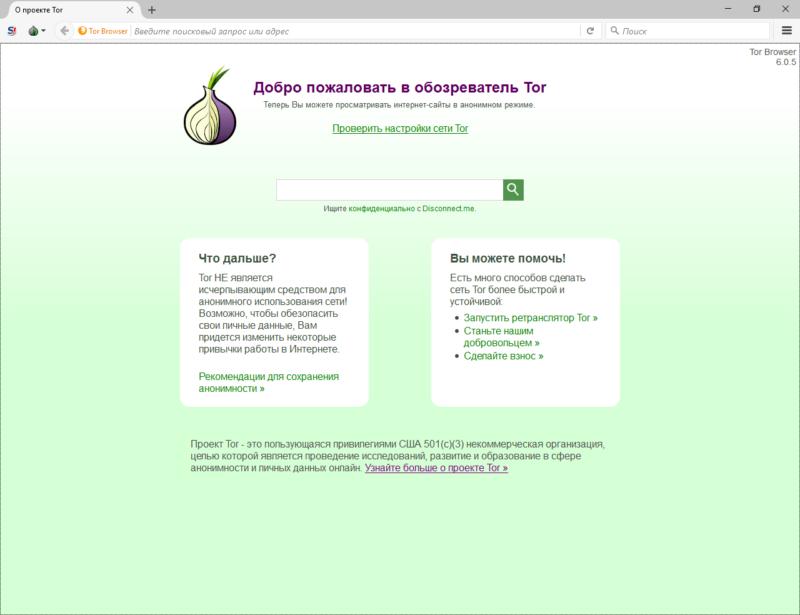 Домашняя страница браузера Tor Browser