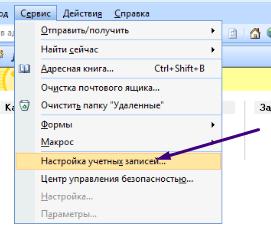 Внешний вид меню «Сервис» в Outlook