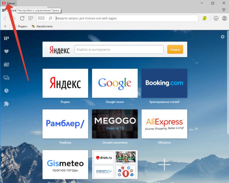 Начальная страница браузера Opera
