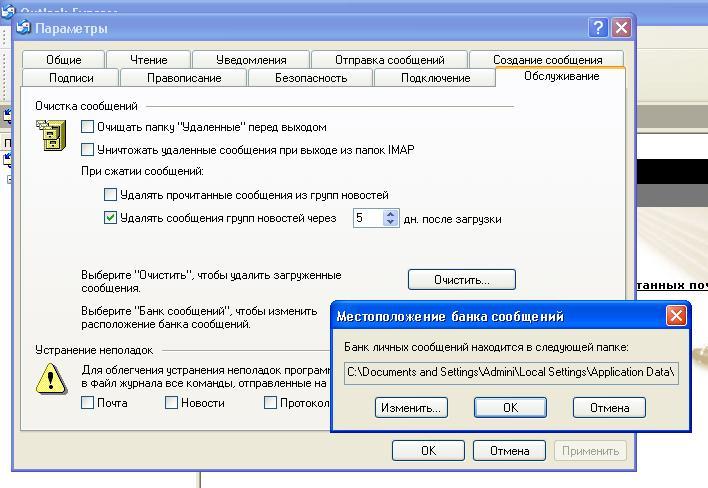 Настройка банка сообщений в Outlook Express