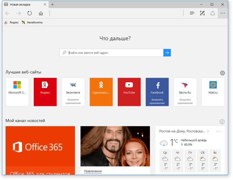 Новая вкладка в Microsoft Edge