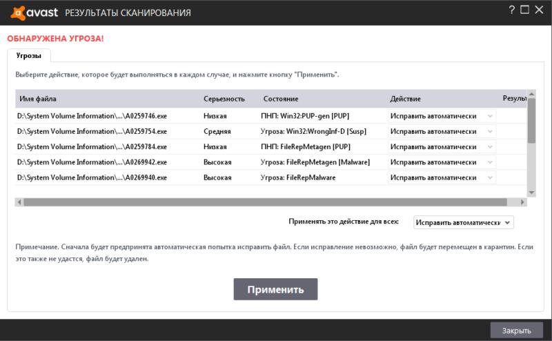 Окно результатов сканирования программой Avast