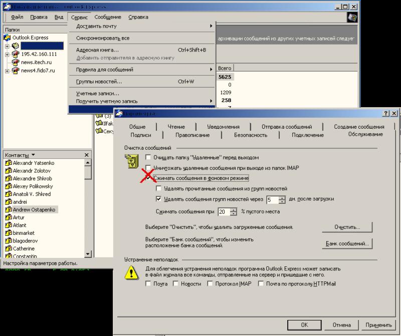 Отключение сжатия в старых версиях Outlook Express