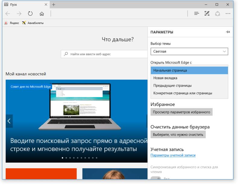 Открытый список вариантов стартовых страниц Microsoft Edge