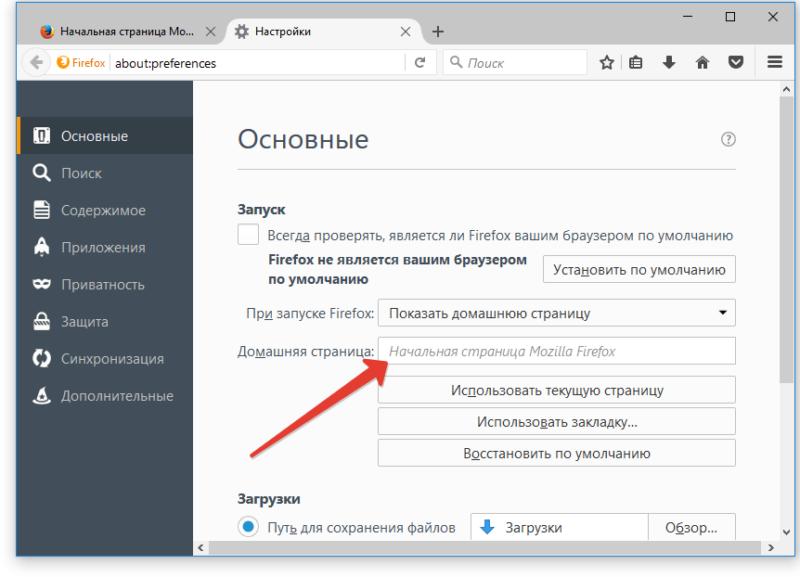Поле для установки конкретного адреса домашней страницы Mozilla Firefox