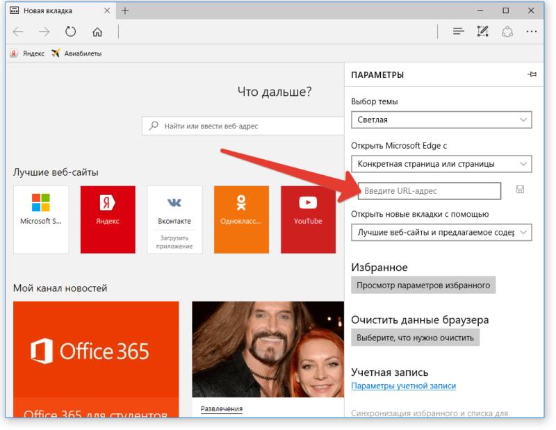 При старте Microsoft Edge открывать конкретную страницу или страницы