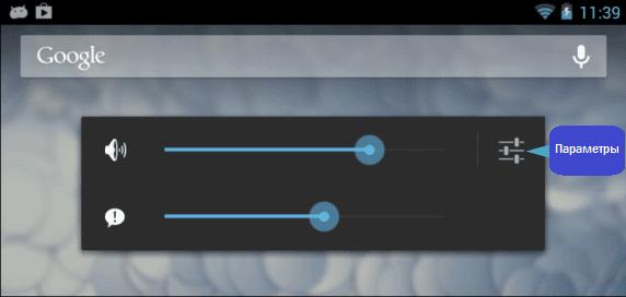 Регулировка громкости кнопками на корпусе