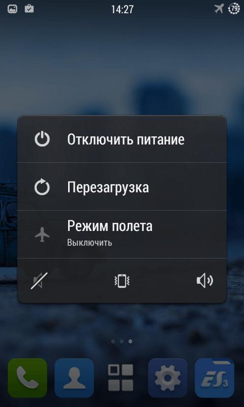 Скриншот HTC, ОС Android 4.2