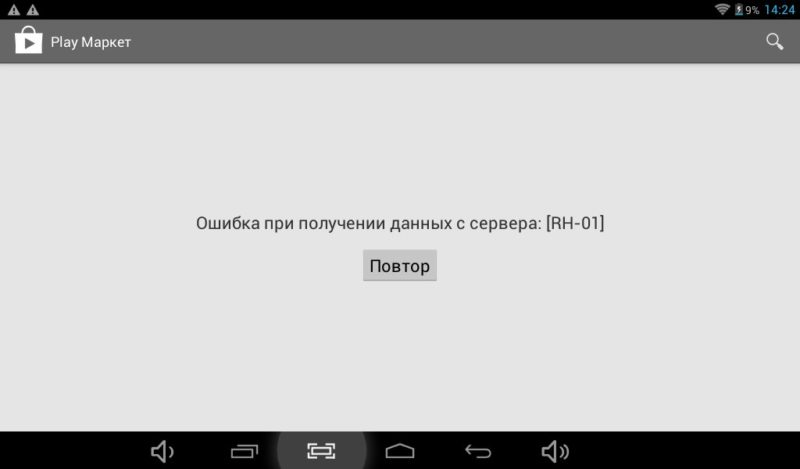 Скриншот с ошибкой RH-01
