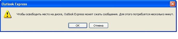 Сообщение о сжатии писем Outlook Express