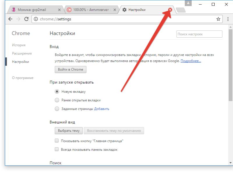 Вкладка с настройками браузера Google Chrome