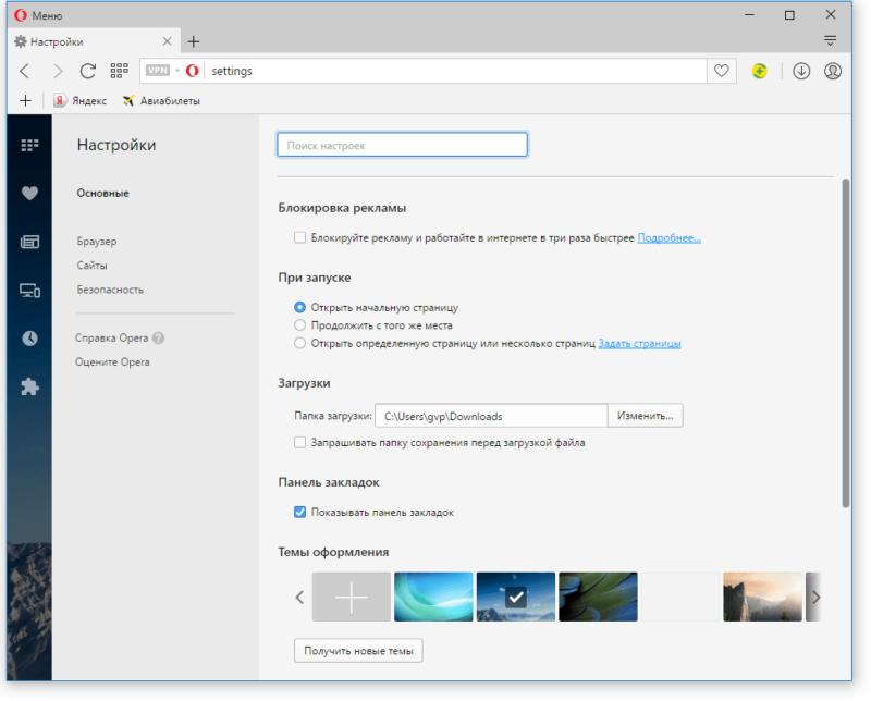 Вкладка с настройками браузера Opera