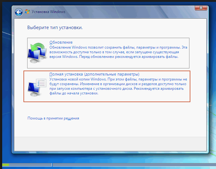 Выбор режима установки Windows 7