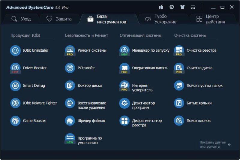 Окно программы Advanced SystemCare