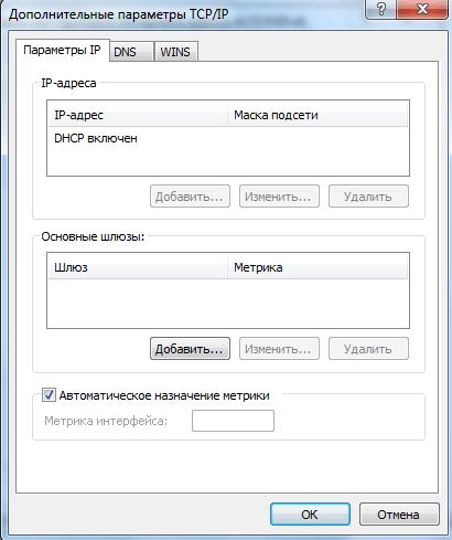 Дополнительные параметры DNS