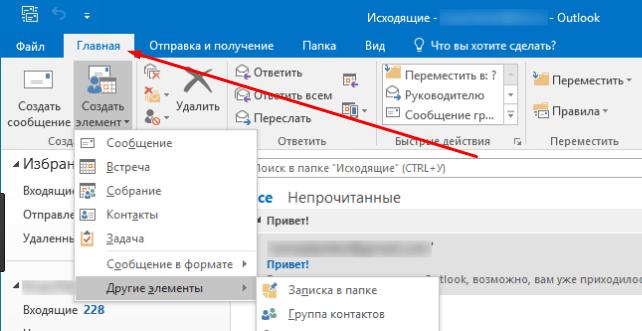 Переход к основной странице Outlook
